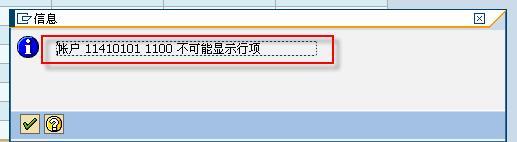 SAP License:GL显示行项目 图1