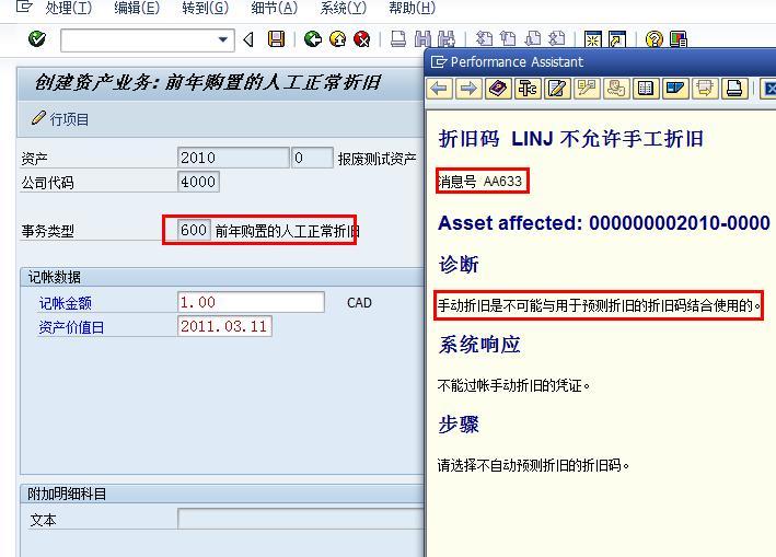 SAP License:AM手工折旧&计算外折旧 图1