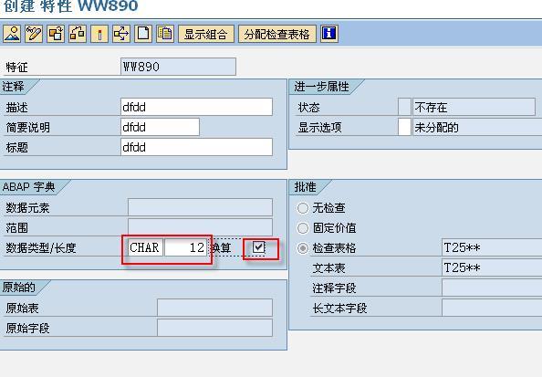 SAP License:COPA特性值转换 图1