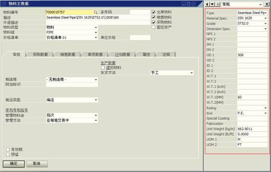 SAP License:通过Excel读取SBO业务数据 图1