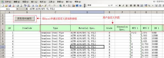 SAP License:通过Excel读取SBO业务数据 图2