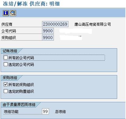SAP License:SAP供应商冻结 图1